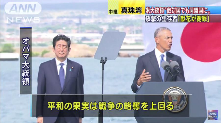 abe honolulu peace obama