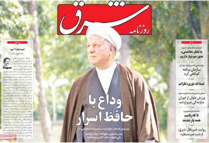 "Shargh, one of Iran's most well known reformist newspapers, ran the headline ""Farewell to the Keeper of Secrets,"" in a subtle allusion to some of the politicians earlier work in the early days of the Islamic Republic."