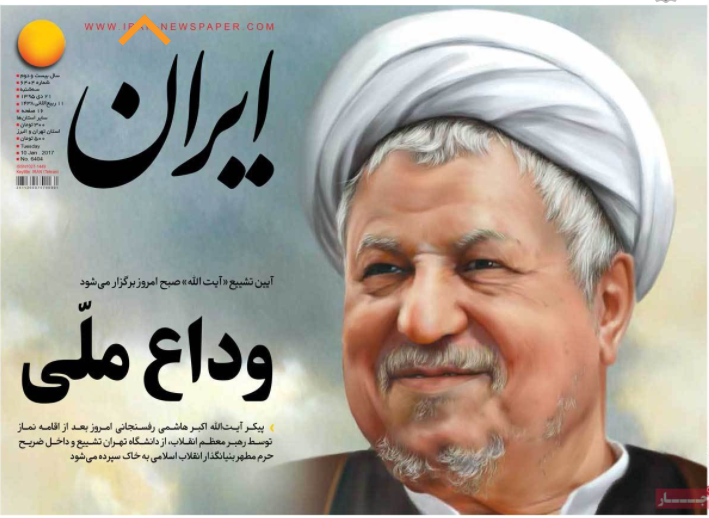 "The government affiliate (moderate) Iran newsaper ran a simple a headline of ""A national farewell,"" for the day of his funeral procession."