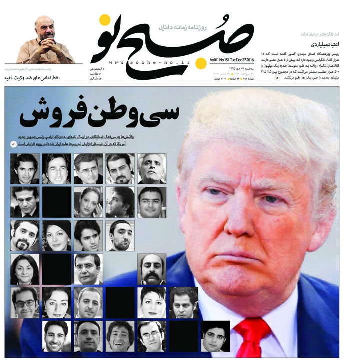 """The front cover of the hardline Iranian newspaper """"Sobh-e No"""" on December 26 calls the signatories of the open letter to Trump """"Sellouts of Their Own Countrymen"""""""