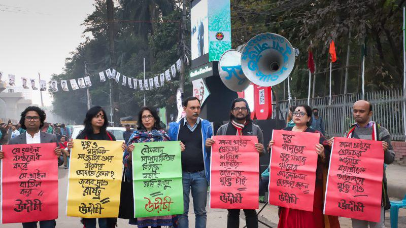 Artists from cultural organisation Udichi observes a human chain protesting the arrest of Baul artist Shariat Sarkar and demanding his release. Image from Udichi's Facebook page. Used with permission.